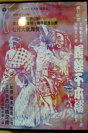 20151229 義経千本桜DVD2