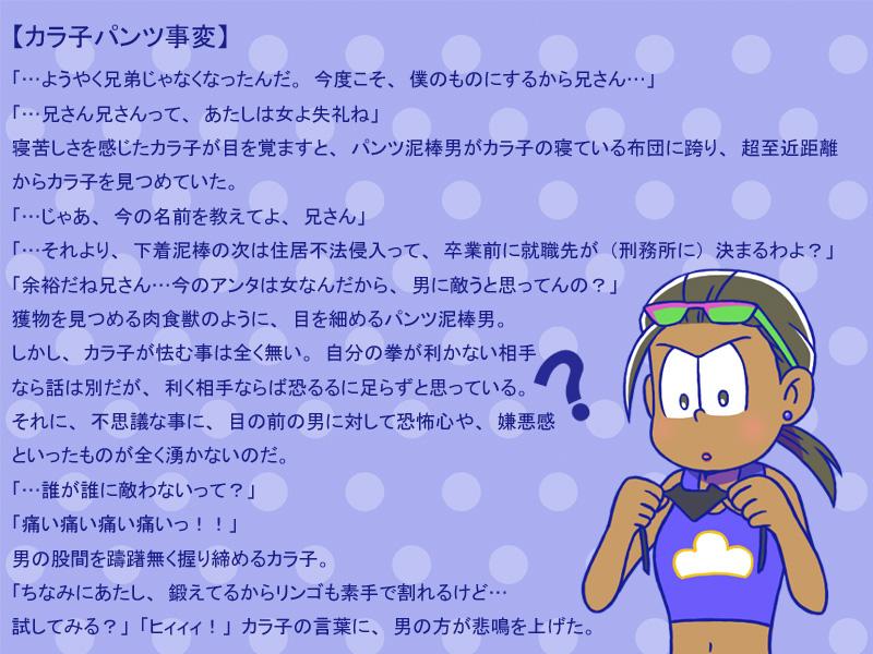カラ子パンツ事変