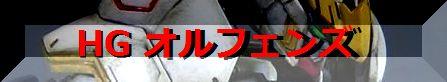 レビュー置き場(ガンプラ)