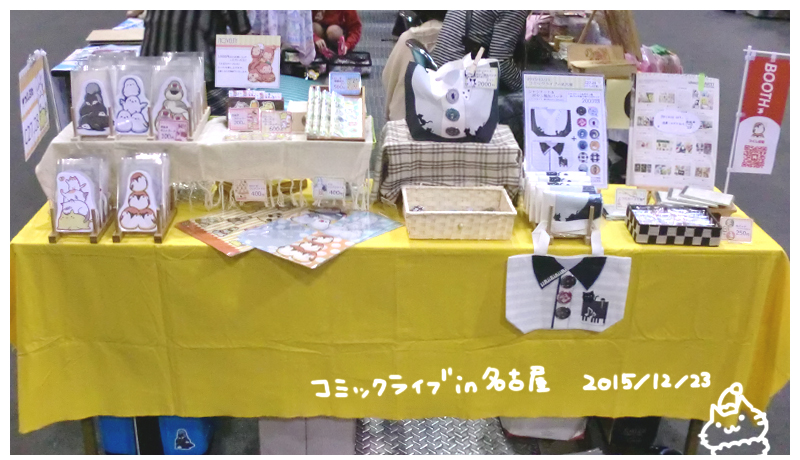 20151223コミライ名古屋01
