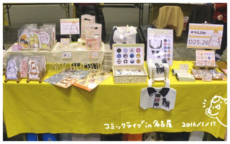 20160117コミライ名古屋01