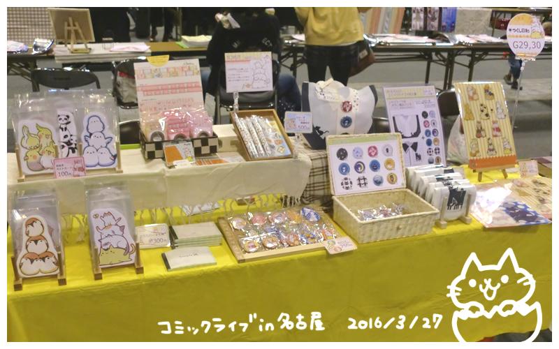 20160327コミライ名古屋01