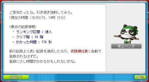 Maple160313_141303 (2)