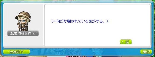 Maple160317_190734 (2)