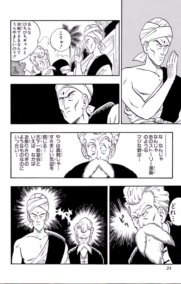 ドラゴンボールギャグ漫画 (1)