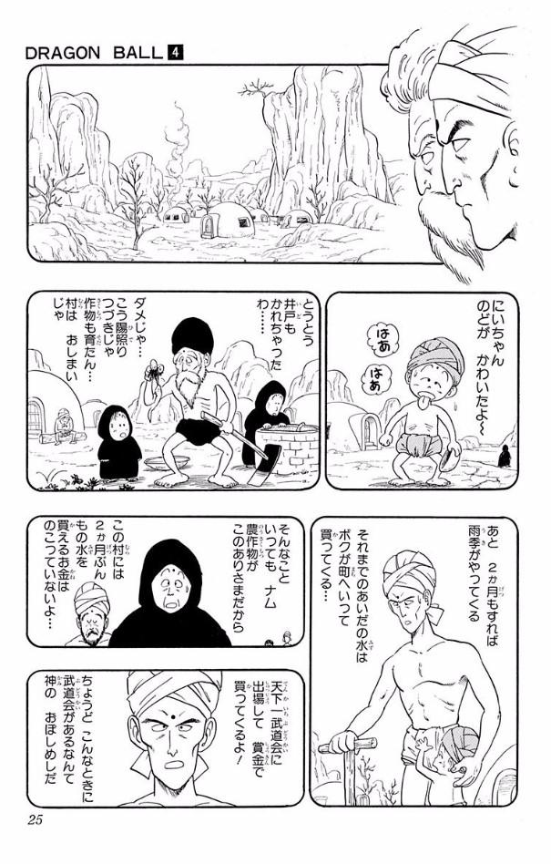 ドラゴンボールギャグ漫画 (2)