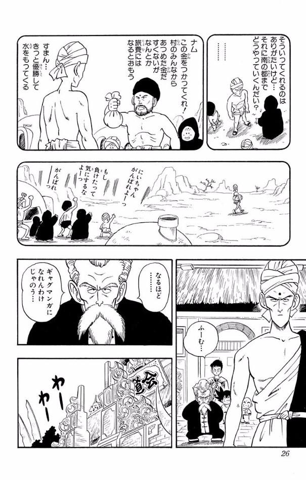 ドラゴンボールギャグ漫画 (3)