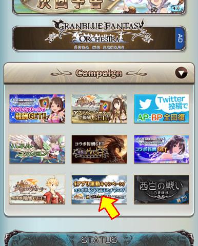 4アプリ連動キャンペーン
