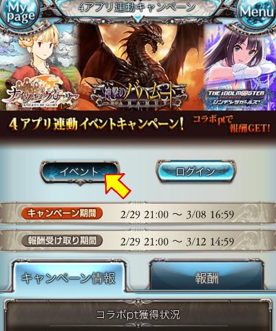 4アプリ連動キャンペーン002