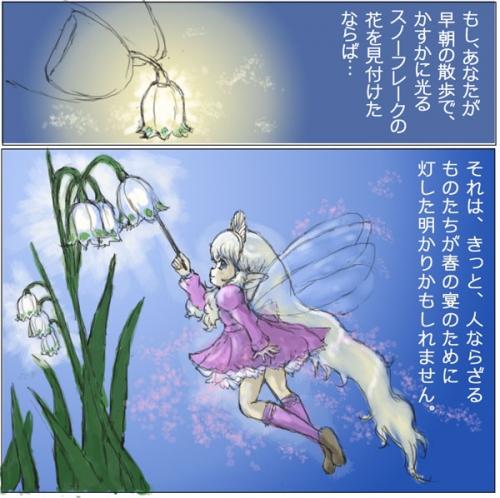 春の灯火2