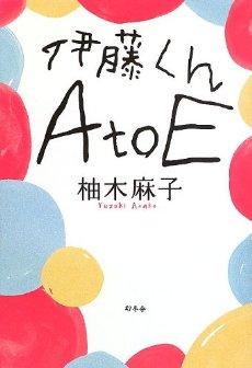 伊藤くん AtoE
