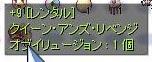 れんたる+9杏