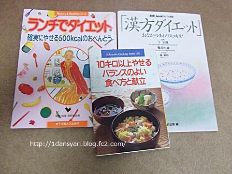 ダイエットの本