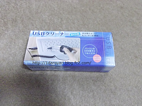 USBクリーナー