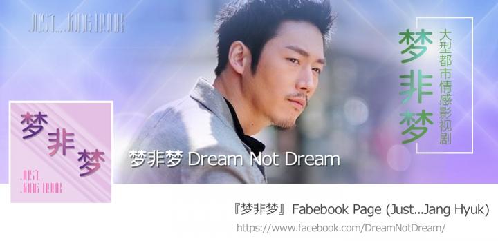夢非夢 『梦非梦』 Facebook Page