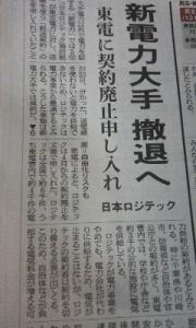 160224_日本ロジテック