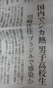 160226_川崎ジカネツ