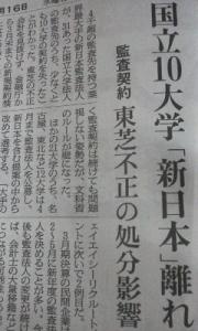160316_新日本監査法人
