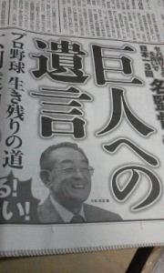 160323_広岡達朗氏の本