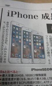 160323_新型アイフォン