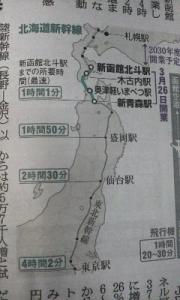 160327_北の新幹線