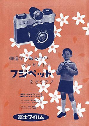 ・FUJIPET少年マガジン誌広告