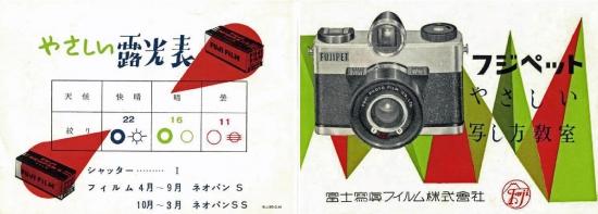 Fujipet-000.jpg