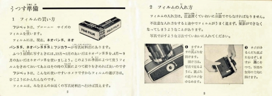 Fujipet-003.jpg