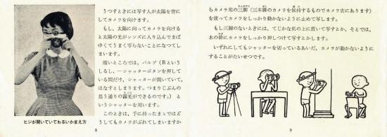 Fujipet-006.jpg