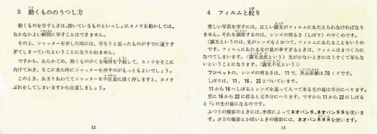 Fujipet-008.jpg