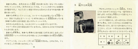 Fujipet-009.jpg