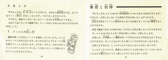Fujipet-010.jpg