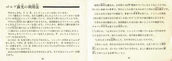 Fujipet-013.jpg