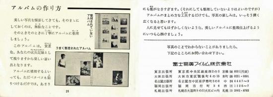 Fujipet-014.jpg
