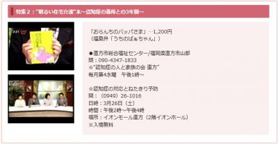 今日感テレビ(H28年3月1日放送)