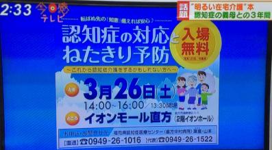 今日感テレビ(H28年3月1日放送)2