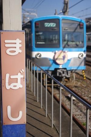 流鉄 馬橋駅