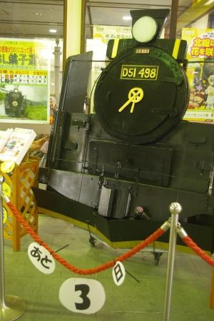 銚子駅 D51