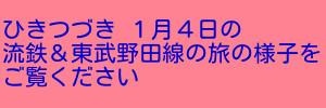 H28.1/4 流鉄・東武野田線