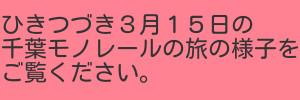 2016 3/15 千葉モノレール