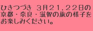 H28.3/21-22 京都・奈良・滋賀