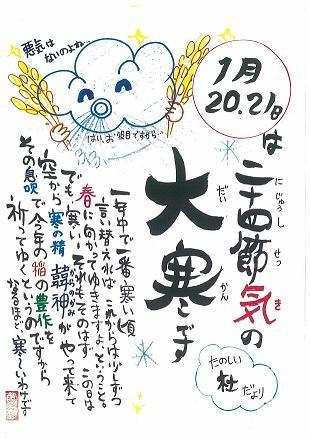 大寒20120121s[1]