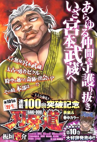 bakidou100-16031706.jpg