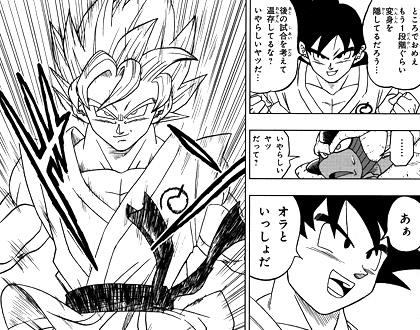 金髪(ノーマル)スーパーサイヤ人悟空