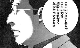 gokukoku176-16021804.jpg