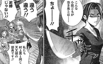 gokukoku181-16033103.jpg