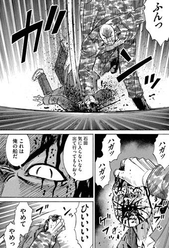 石田を圧倒する鮫島