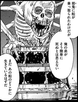 鮫島の弟は生きているらしい?