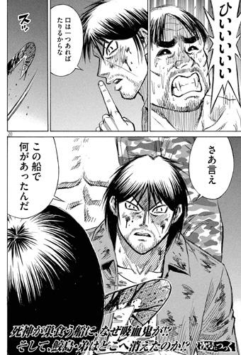 higanjima_48nichigo68-16030702.jpg