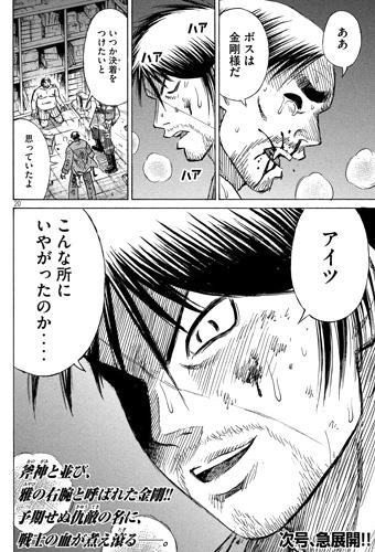higanjima_48nichigo69-16031406.jpg